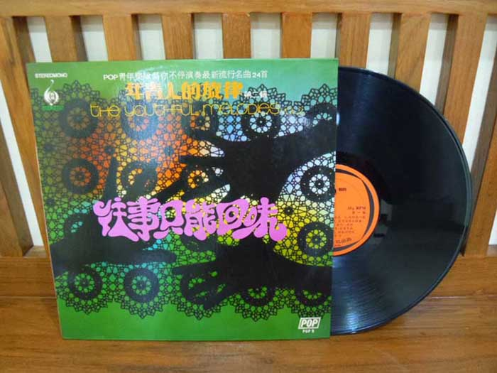 The Youthful Melodies Vol.2 (NWLP - 8028)