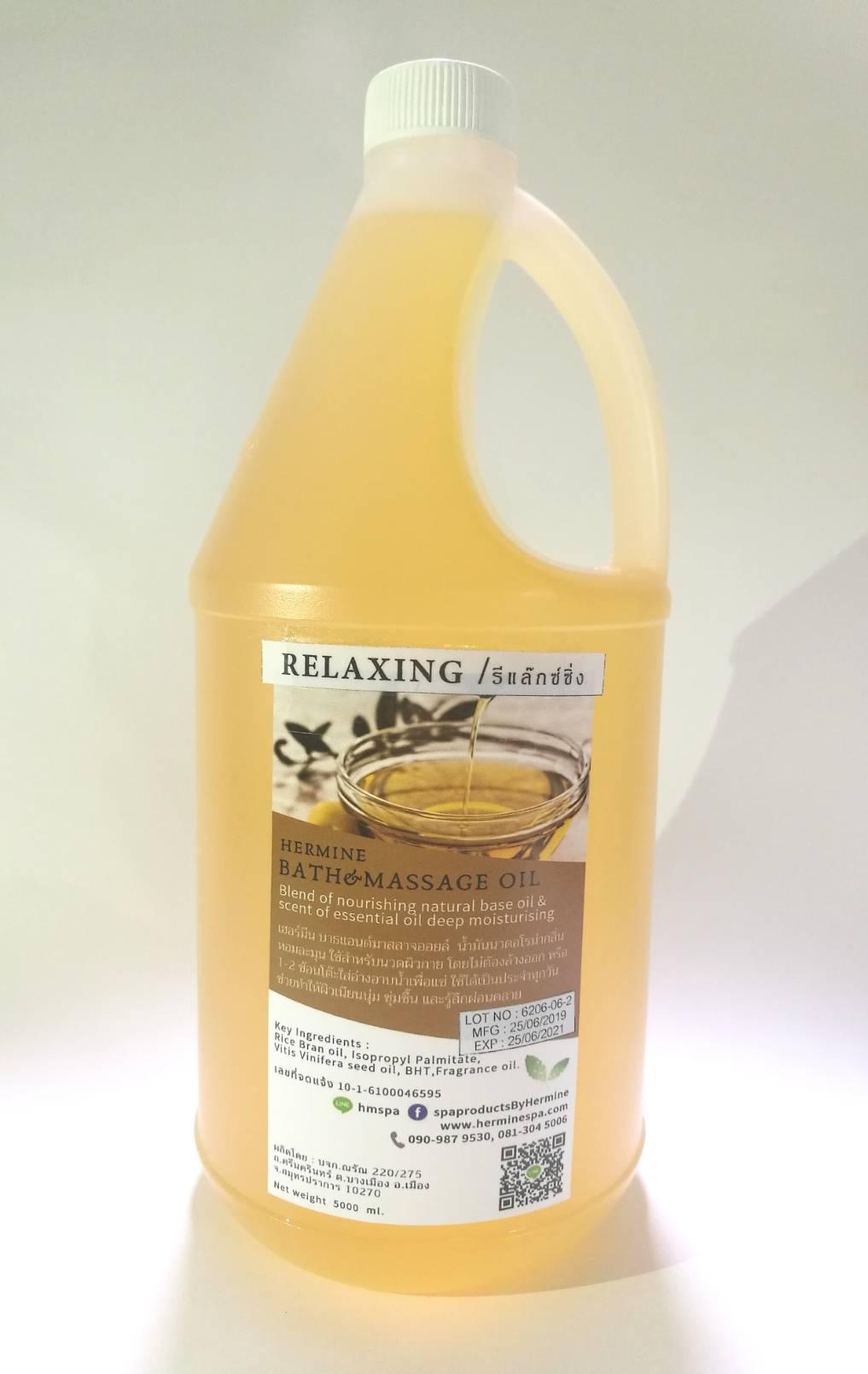 เฮอร์มีนน้ำมันนวดอโรม่ากลิ่นรีแล๊กซ์ซิ่ง /Hermine Aroma Massage Oil - Relaxing 1 ลิตร 2
