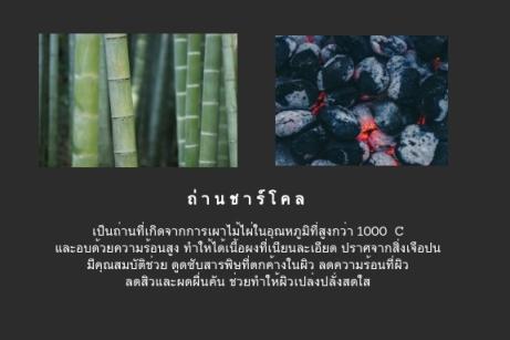 ชาร์โคลดีท๊อกซ์ มาร์คและสครับ (charcoal detox mark  scrub) --1 kg. 2