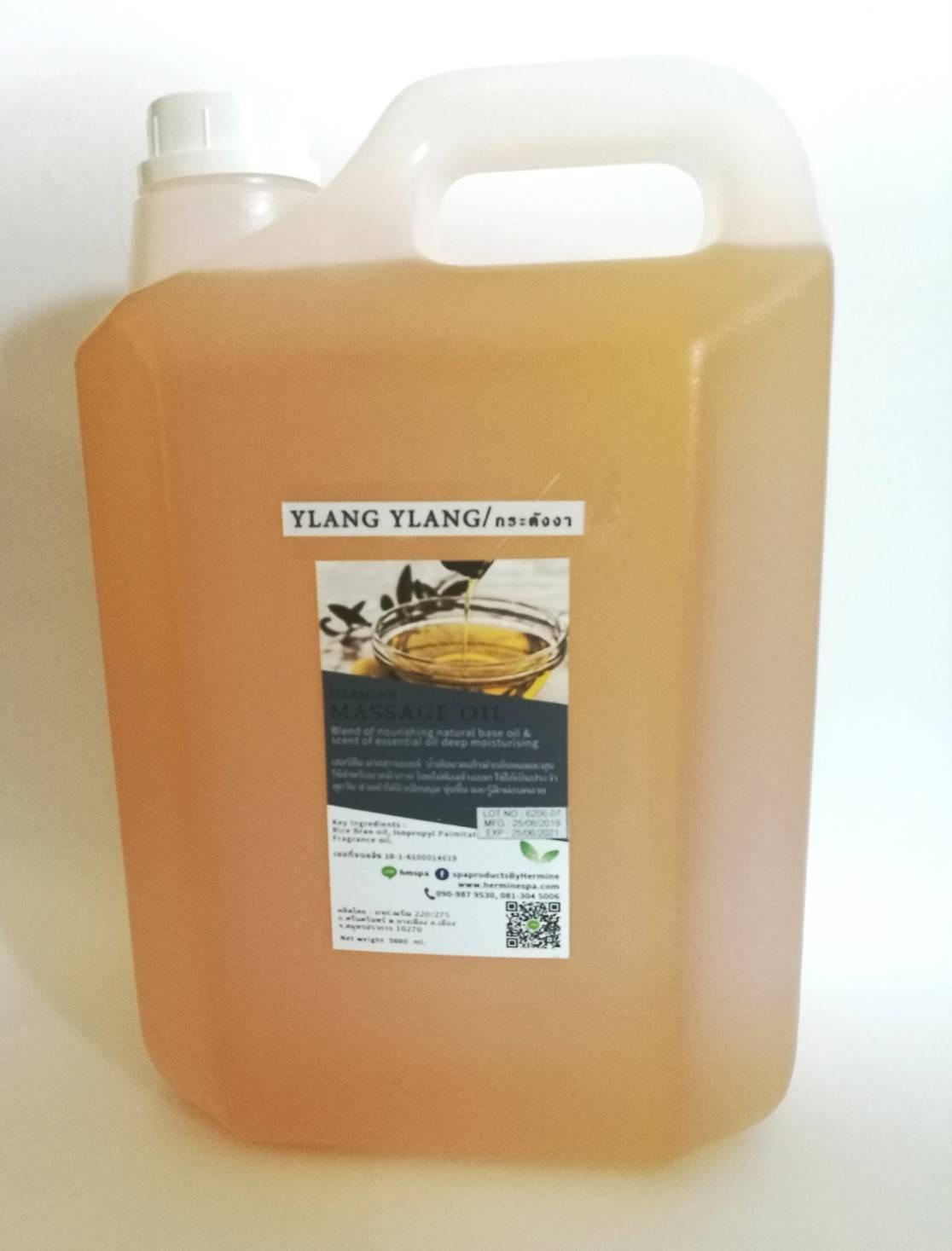 เฮอร์มีนน้ำมันนวดอโรม่า /Hermine Aroma Massage Oil  ขนาดบรรจุ 5 ลิตร