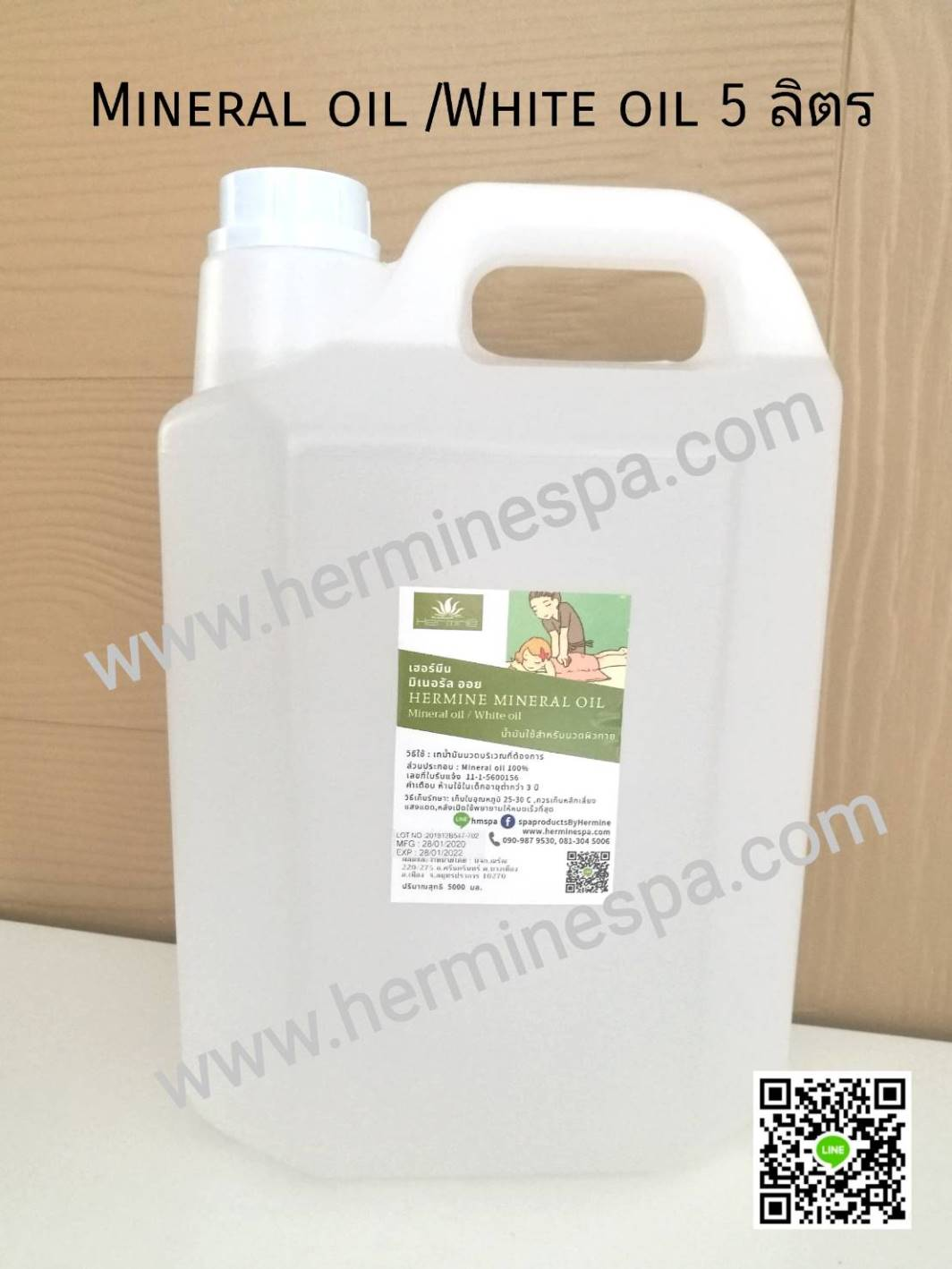 Mineral oil / White Oil / Baby oil น้ำมันไวท์ออย 5 ลิตร ♥ แบบใสไม่มีกลิ่น ♥ ราคาถูก