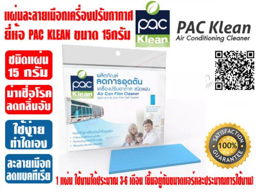 แผ่นละลายเมือก สำหรับเครื่องปรับอากาศ PAC KLEAN 15กรัม (ผลิตภัณฑ์ลดการอุดตันเครื่องปรับอากาศ ชนิดแผ่