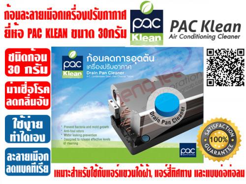 ก้อนละลายเมือก สำหรับเครื่องปรับอากาศ PAC KLEAN 30กรัม (ผลิตภัณฑ์ลดการอุดตันเครื่องปรับอากาศ ชนิดก้อ