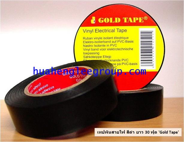 เทปพันสายไฟ สีดำ Gold Tape (มีกาว) 0.005นิ้ว x 3/4นิ้ว x 30ฟุต (10หลา)