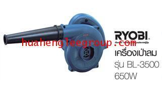 ที่เป่าลม-ดูดลม (โบลวเวอร์) RYOBI รุ่น BL-3500 630W