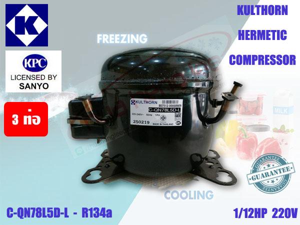 คอมเพรสเซอร์ ตู้เย็น CQN78L5DL 1/12HP R134a (SANYO license)