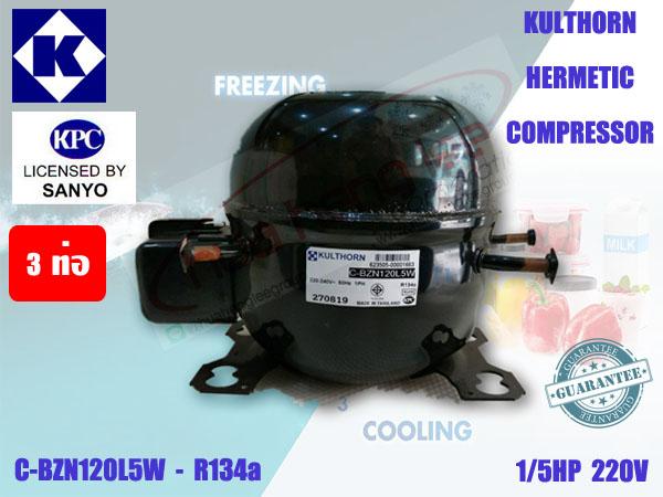 คอมเพรสเซอร์ ตู้เย็น CBZN120L5W 1/5HP R134a (SANYO license)