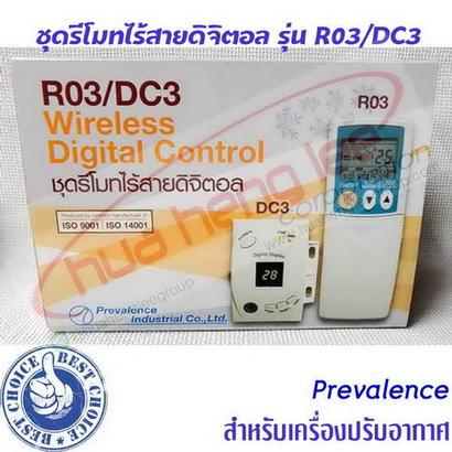 รีโมทคอนโทรลดิจิตอล ชนิดไร้สาย R03/DC3 (แอร์ตั้งแขวน หน้าแคเรียร์)