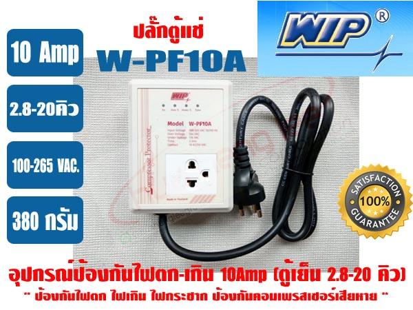 อุปกรณ์ป้องกันไฟตก-ไฟเกิน 10 แอมป์ \'WIP\' W-PF10A (ปลั๊กตู้แช่)
