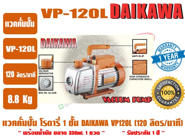 แวคคั่มปั๊ม โรตารี่ (ปั๊มสูญญากาศ) \'DAIKAWA\' รุ่น VP-120L (120ลิตร/นาที)