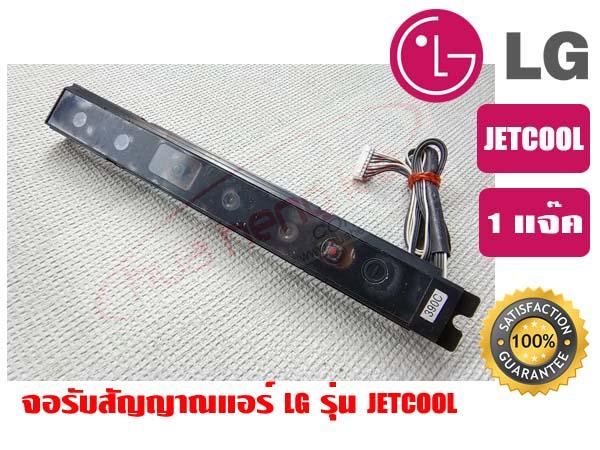 จอรับสัญญาณแอร์ LG รุ่น JETCOOL ของแท้