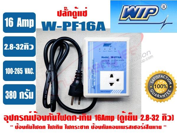 อุปกรณ์ป้องกันไฟตก-ไฟเกิน 16 แอมป์ \'WIP\' W-PF16A (ปลั๊กตู้แช่)