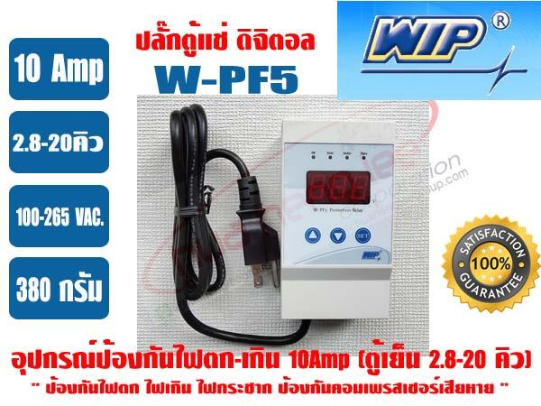 อุปกรณ์ป้องกันไฟตก-ไฟเกิน (ดิจิตอล) 10 แอมป์ \'WIP\' W-PF5 (6052) รุ่นมีสายไฟ (ปลั๊กตู้แช่)