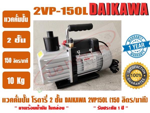 แวคคั่มปั๊ม โรตารี่ 2 ชั้น (ปั๊มสูญญากาศ 2 ชั้น) \'DAIKAWA\' รุ่น 2VP-150L (150ลิตร/นาที)