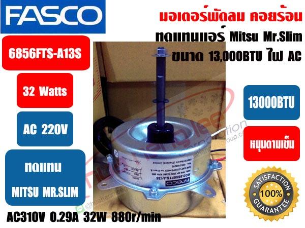 มอเตอร์พัดลม คอยล์ร้อน ยี่ห้อ FASCO (ทดแทน มิตซู มิสเตอร์สลิม) รุ่น 6856FTS-A13S 32W 220V มีปีกยึด