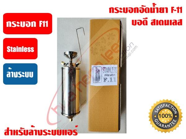 กระบอกอัดน้ำยา F-11 (กระบอกบรรจุน้ำยา F11)