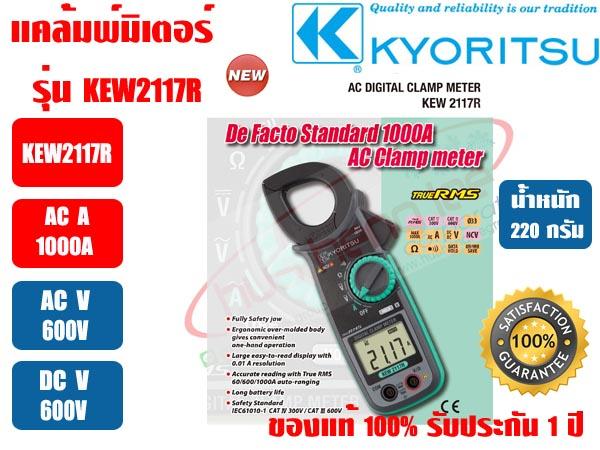 แคลมป์มิเตอร์ ดิจิตอล AC/DC (แคล้มมิเตอร์ ดิจิตอล AC/DC) KYORITSU KEW 2117R (TRUE RMS) ของแท้ 100% ร