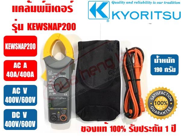 AC,DC แคลมป์มิเตอร์ ดิจิตอล (AC,DC แคล้มมิเตอร์ ดิจิตอล) KYORITSU KEWSNAP200 ของแท้ 100% รับประกัน 1