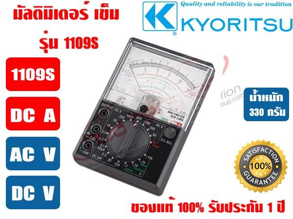 มัลติมิเตอร์ แบบเข็ม (แอมป์มิเตอร์) KYORITSU 1109S ของแท้100% รับประกัน 1ปี โดย KYORITSU ประเทศไทย