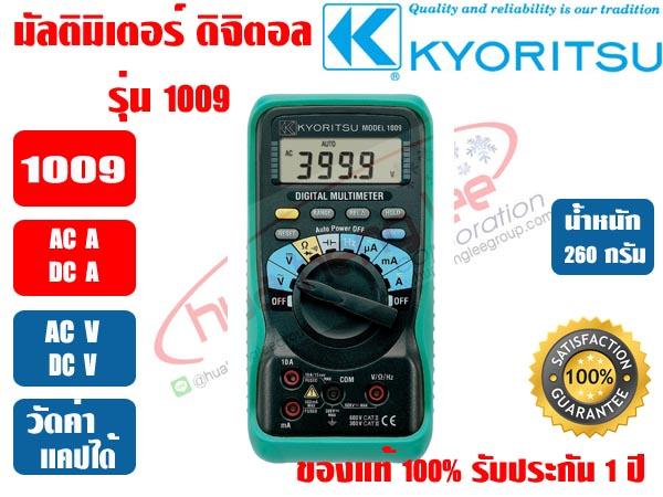 มัลติมิเตอร์ แบบดิจิตอล (แอมป์มิเตอร์) KYORITSU 1009 ของแท้100% รับประกัน 1ปี โดย KYORITSU ประเทศไทย