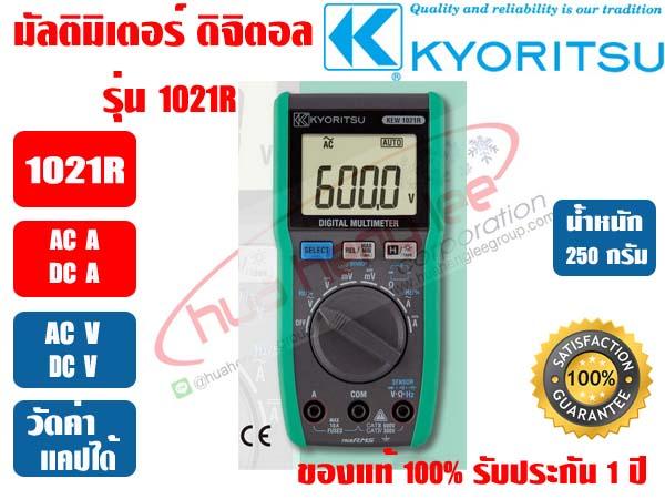 มัลติมิเตอร์ แบบดิจิตอล (แอมป์มิเตอร์) KYORITSU รุ่น 1021R ของแท้100% รับประกัน 1ปี โดย KYORITSU ประ