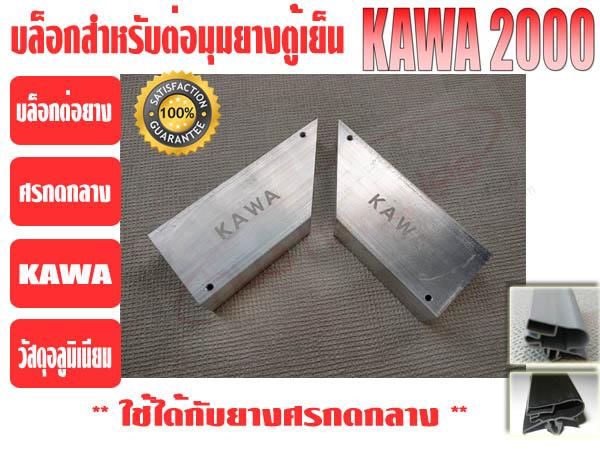 บล็อกสำหรับต่อขอบยางตู้เย็นชนิดศรกดกลาง \'KAWA\' (ศรใหญ่) (ตัวเข้ามุมยาง)