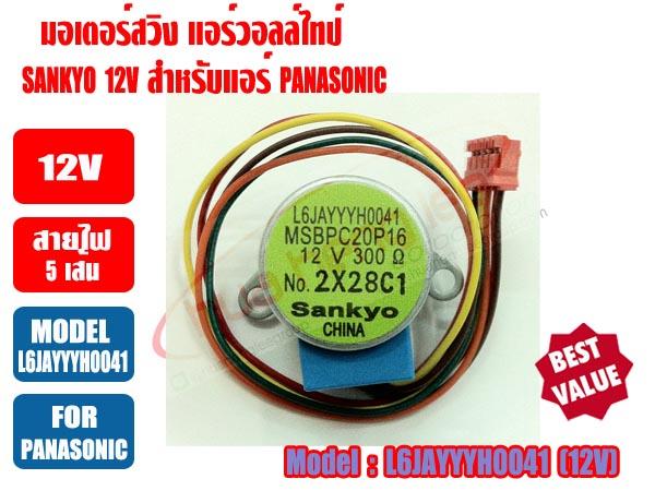มอเตอร์สวิง SANKYO รุ่น L6JAYYYH0041 12V แอร์วอลล์ไทป์  ไฟ5เส้น (น้ำตาล,แดง,ส้ม,เหลือง,เขียว) (อะไหล