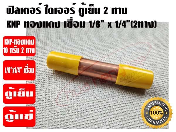 ฟิวเตอร์ไดเออร์ ตู้เย็น (สเตนเนอร์ ตู้เย็น) ทองแดง 10 กรัม 2ทาง 1/8 x 1/4(2ทาง) เชื่อม KNP อย่างหน
