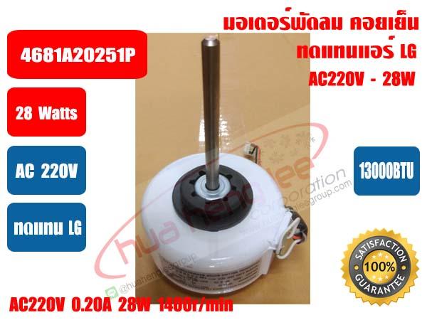 มอเตอร์คอยล์เย็น แอร์วอลล์ไทป์ LG (แอลจี) 12000BTU (สีขาว) (AC-28W) รุ่น 4681A20251P RP28-13