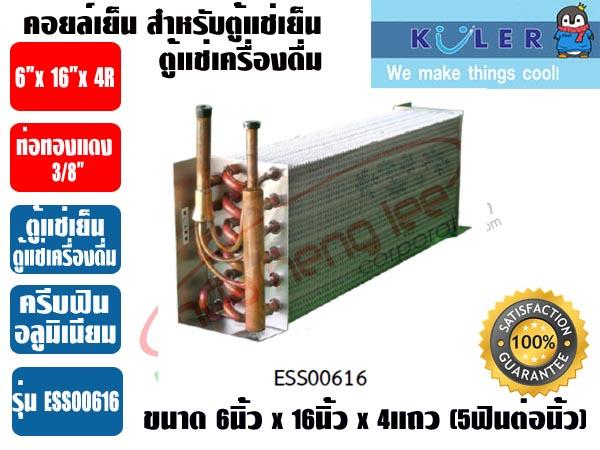 แผงคอยเย็น สำหรับตู้แช่เย็น หรือตู้แช่เครื่องดื่ม รุ่น ESS00616 ขนาด 6นิ้ว x 16นิ้ว x 4R, 5FPI