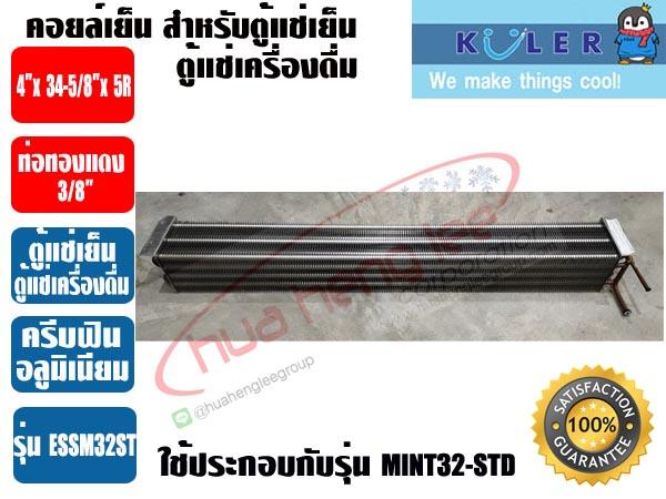 แผงคอยเย็น สำหรับตู้แช่เย็น หรือตู้แช่เครื่องดื่ม รุ่น ESSM32ST ขนาด 4นิ้ว x 34-5/8นิ้ว x 5R, 5FPI