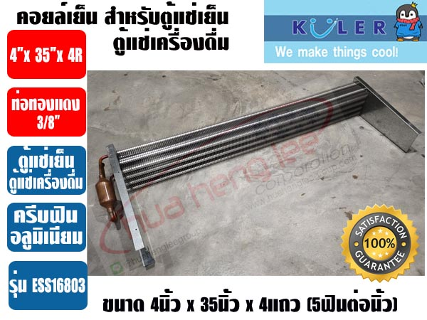 แผงคอยเย็น สำหรับตู้แช่เย็น หรือตู้แช่เครื่องดื่ม รุ่น ESS16803 ขนาด 4นิ้ว x 35นิ้ว x 4R, 5FPI