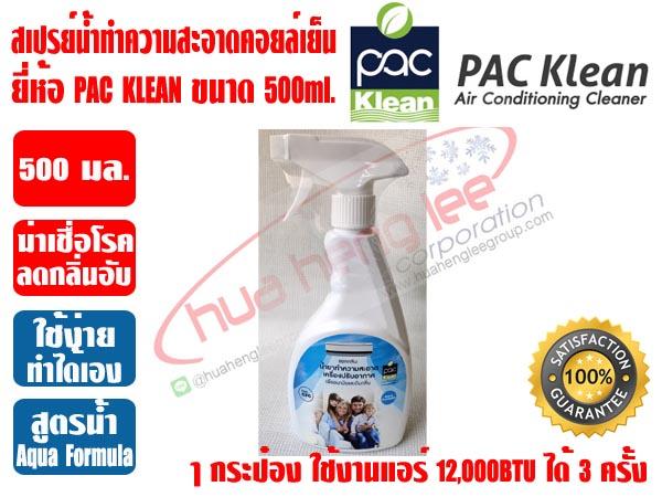 สเปรย์ชนิดน้ำ สำหรับล้างฟินคอยล์ พร้อมใช้ PAC KLEAN ขนาด 500 มล.