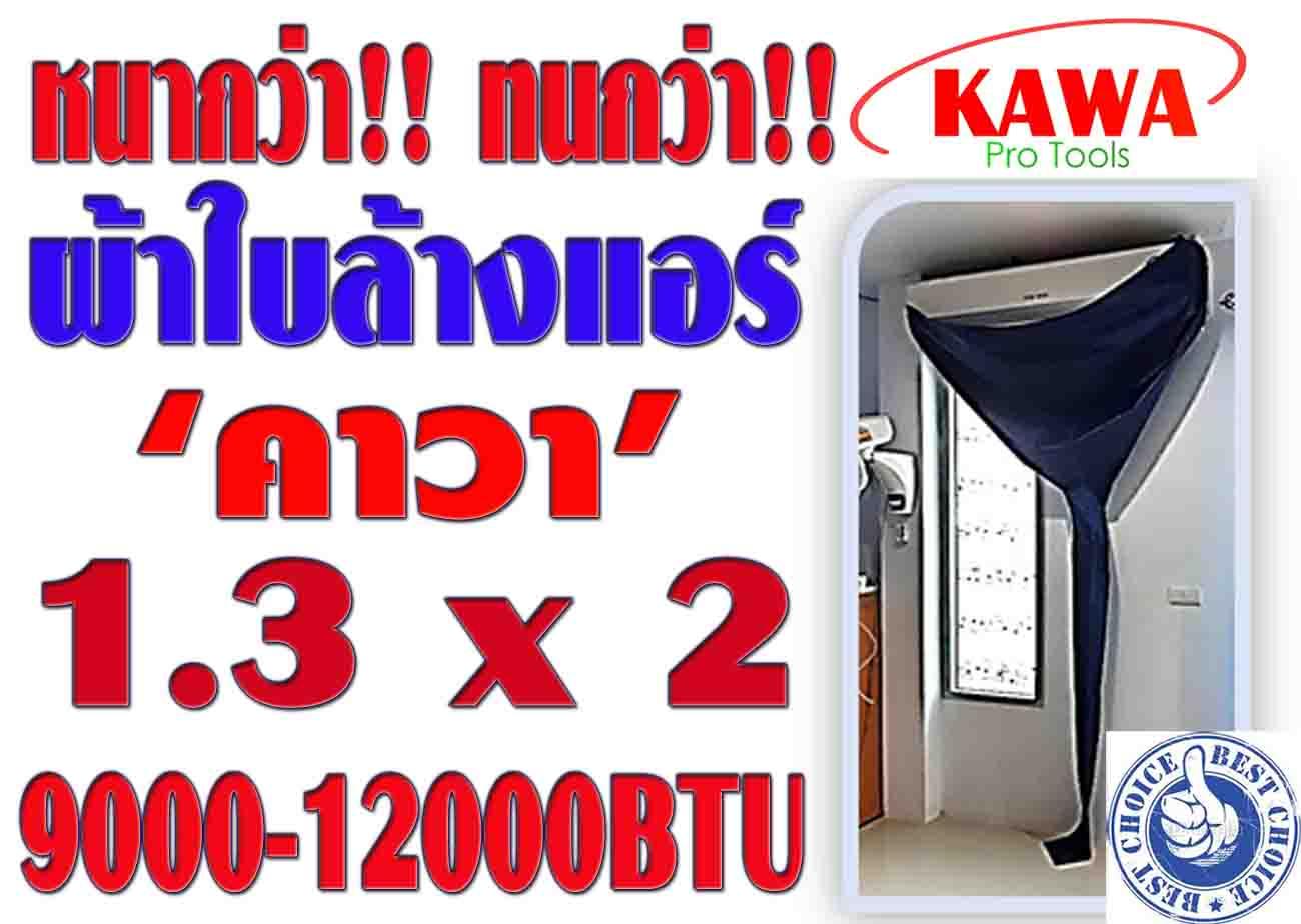 ผ้าใบสำหรับล้างแอร์วอลไทป์(ติดผนัง) 1.3x2 เมตร \'คาวา\' สำหรับแอร์ 9000-13000BTU พร้อมท่อน้ำทิ้งในตั