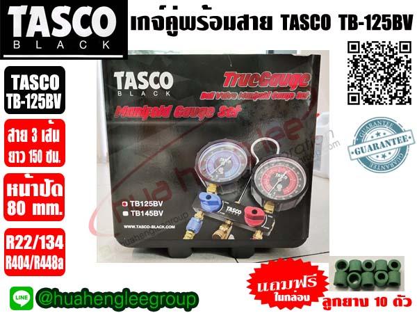 เกจ์วัดน้ำยาแอร์ พร้อมสายชาร์จน้ำยาและบอลวาล์ว ยี่ห้อ TASCO BLACK รุ่น TB125BV (R22/R134a/R404a/R448