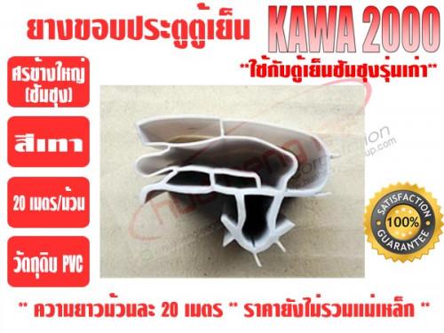 ยางขอบประตูตู้เย็น ชนิดศรกดข้างใหญ่ ยีห่้อ KAWA สีเทา (ยาวม้วนละ 20 เมตร)_Copy