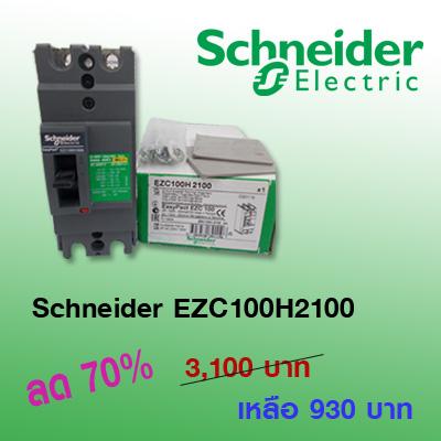 Schneider Electric EZC100H2100 ��������������������� 3,100��� ��������������������� 930��� ������������������������!