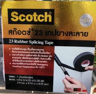 เทปพันสายไฟ SCOTCH 23 ราคา200บาท