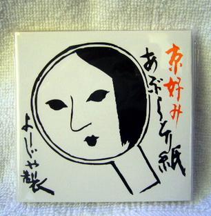 กระดาษซับมันเลื่องชื่อของร้าน Yojiya เมืองเกียวโต สุดยอดของกระดาษซับมันของญี่ปุ่น ขายมาเป็นร้อยปี