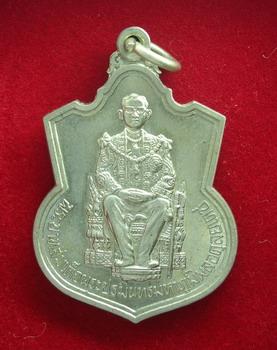 เหรียญรัชกาลที่9 ปี2539(นั่งบรรลัง)