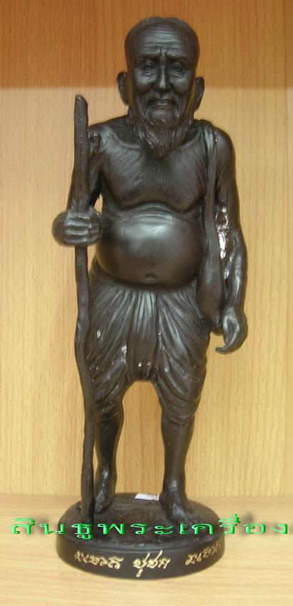 ชูชก บูชาสูง 11 นิ้ว เนื้อโลหะรมดำ หลวงปู่คีย์ กิติญาโณ วัดศรีลำยอง จังหวัดสุรินทร์