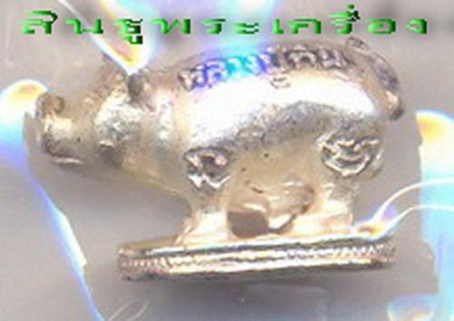 หมูคุ้มภัย มหาลาภ หลวงปู่ทิม วัดพระขาว จ. อยุธยา เนื้อเงิน ห้อยคอ ปี 2541 หายาก