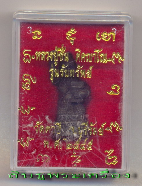 กุมารทอง หลวงปู่ชื่น วัดตาอี  จ. บุรีรัมย์  รุ่นรับทรัพย์ ใต้ฐานอุดผงพราย สร้างปี 2545 2