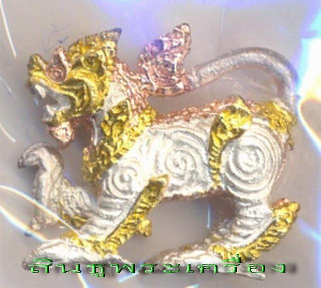 สิงห์มหาอำนาจ เนื้อสัมฤทธิ์ชุบสามกษัตริย์ พิมพ์เล็ก หลวงปู่หงษ์ วัดเพชรบุรี จ.สุรินทร์ ปี 2548