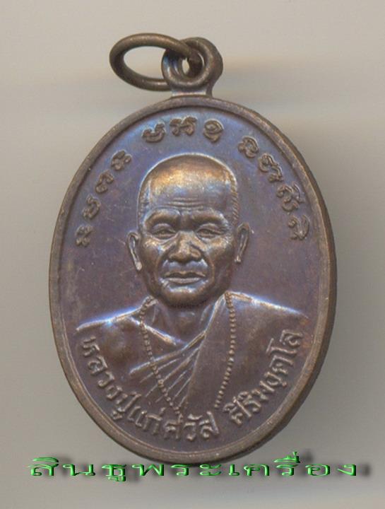 เหรียญ 6 นัดรุ่นแรก หลวงปู่ศวัส ศิริมงฺคโล วัดเกษตรสุข จ.พะเยา