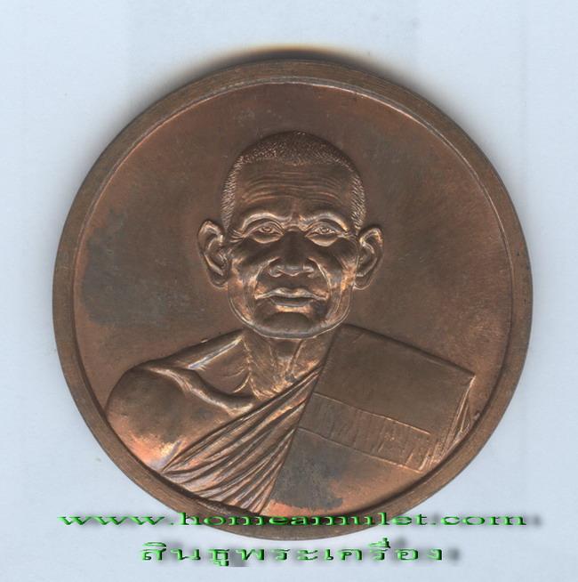 เหรียญบาตรน้ำมนต์ เนื้อทองแดง หลวงพ่อยิด วัดหนองจอก ประจวบคีรีขันธ์ ปี ๒๕๓๗