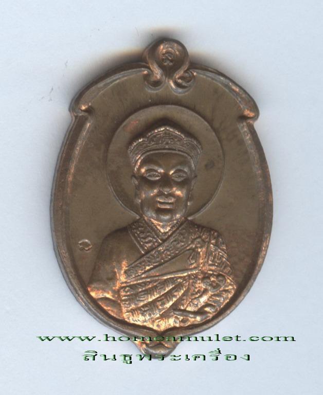 เหรียญลูกท้อ ไต๋กงกง เนื้อทองแดง หลวงพ่อเกษม เขมโก สุสานไตรลักษณ์ จ.ลำปาง ปลุกเสก ปี๒๕๓๘