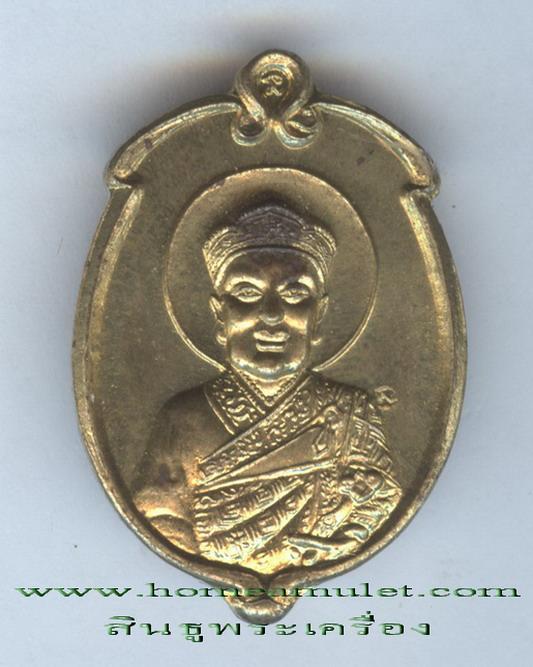 เหรียญลูกท้อ ไต๋กงกง เนื้อทองแดง กระไหล่ทอง หลวงพ่อเกษม เขมโก สุสานไตรลักษณ์ จ.ลำปาง ปลุกเสก ปี๒๕๓๘