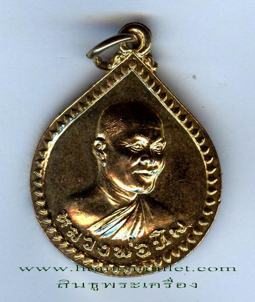 เหรียญหลวงปู่ทิม วัดช้างให้ สร้างปี ๒๕๒๐ เนื้อกระไหล่ทอง สวย