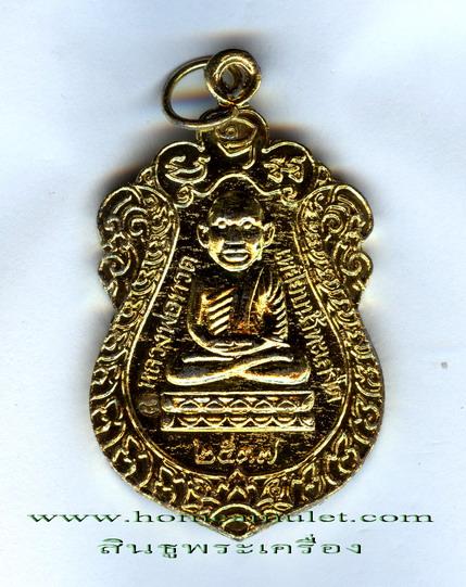 เหรียญหัวโตหลวงปู่ทวด วัดช้างไห้  ปี ๒๕๓๗ เนื้อฝาบาตร อาจารย์นอง วัดทรายขาวปลุกเสก